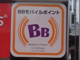 Internet Hotspot Bb